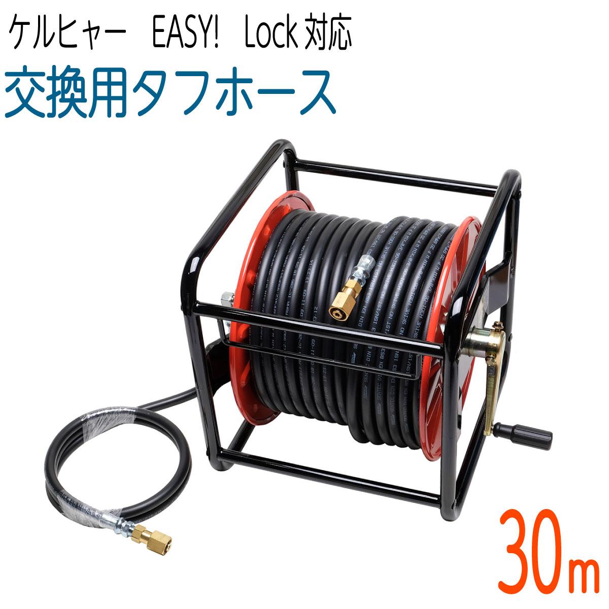 国際ブランド 30Mリール巻き 3 8サイズ 新型Easy ケルヒャーHD用 タフホース 交換高圧洗浄機ホース Lock対応 気質アップ