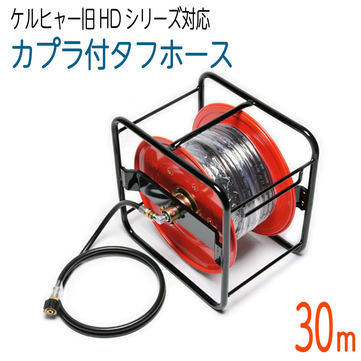 【30Mリール巻き】 ケルヒャーHDシリーズ互換両端メス金具 高圧洗浄機ホース タフホース