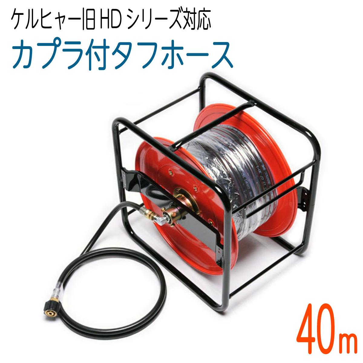 40Mリール巻き ケルヒャーHDシリーズ互換両端メス金具 お洒落 日本正規代理店品 タフホース 高圧洗浄機ホース