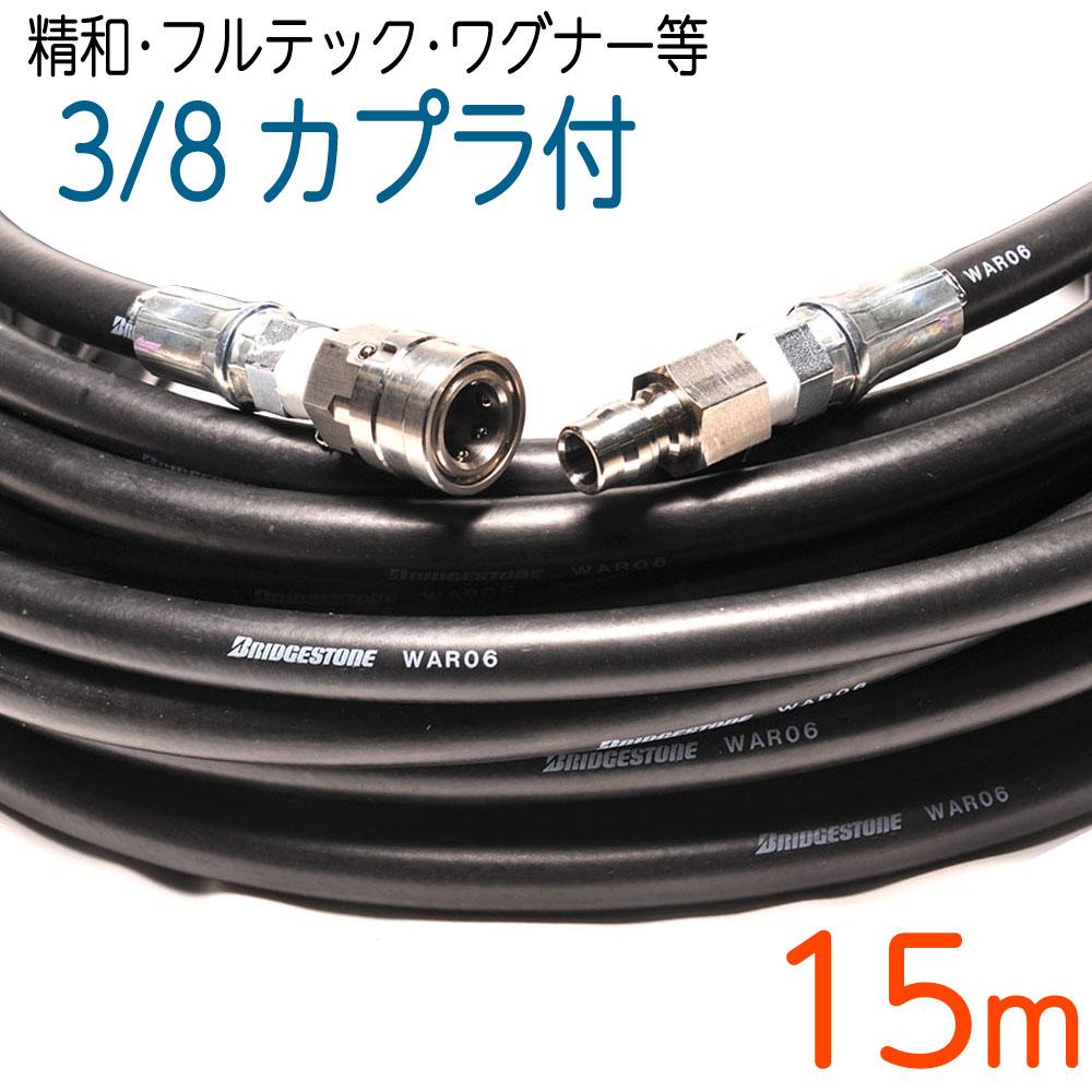 【15M】軽量ホース 3/8(3分) ワンタッチカプラ付