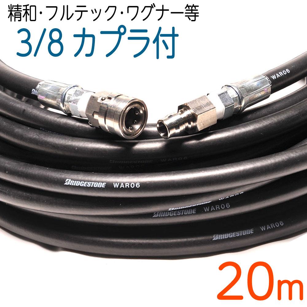 【20M】軽量ホース 3/8(3分) ワンタッチカプラ付