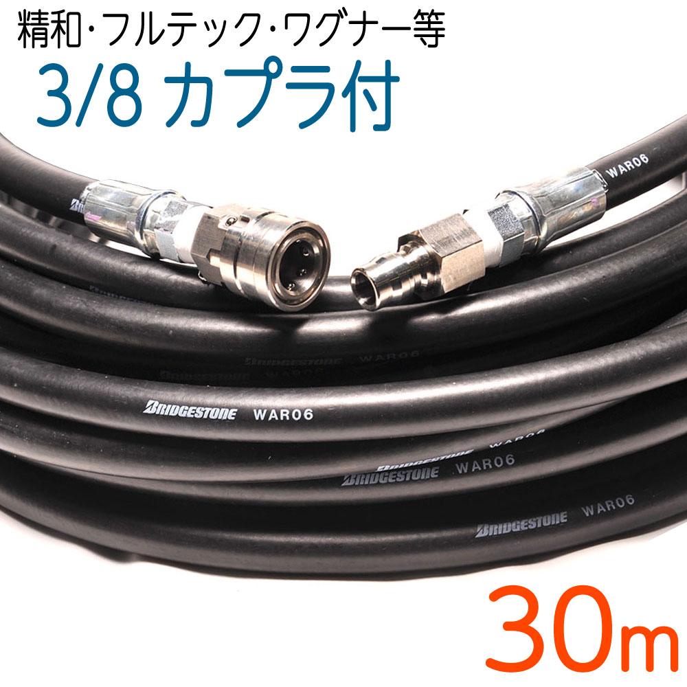 【30M】軽量ホース 3/8(3分) ワンタッチカプラ付