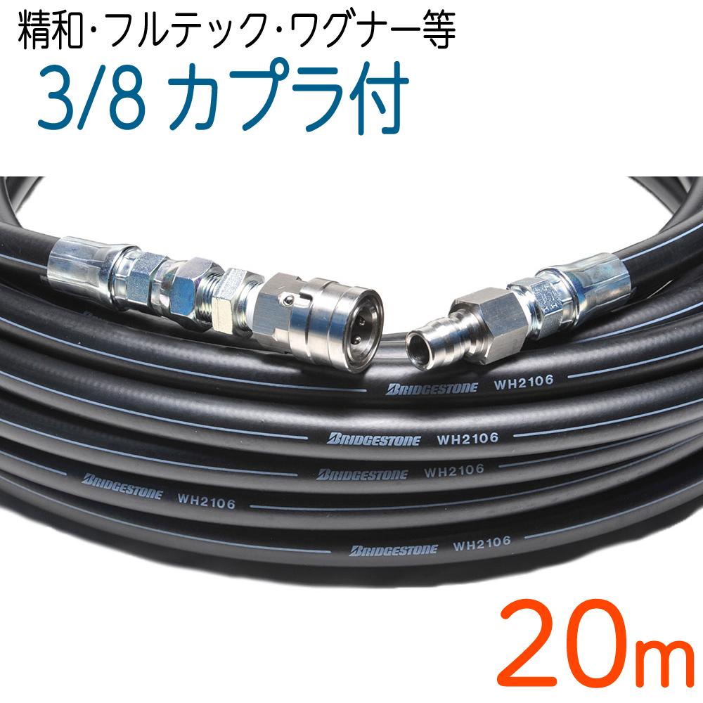 【20M】温水用 3/8(3分)ワンタッチカプラ付ホース