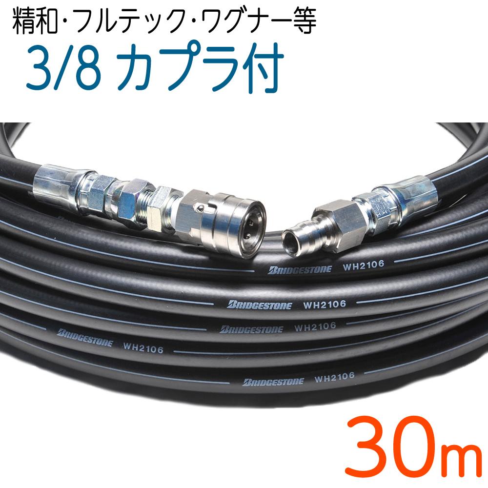 【30M】温水用 3/8(3分)ワンタッチカプラ付ホース