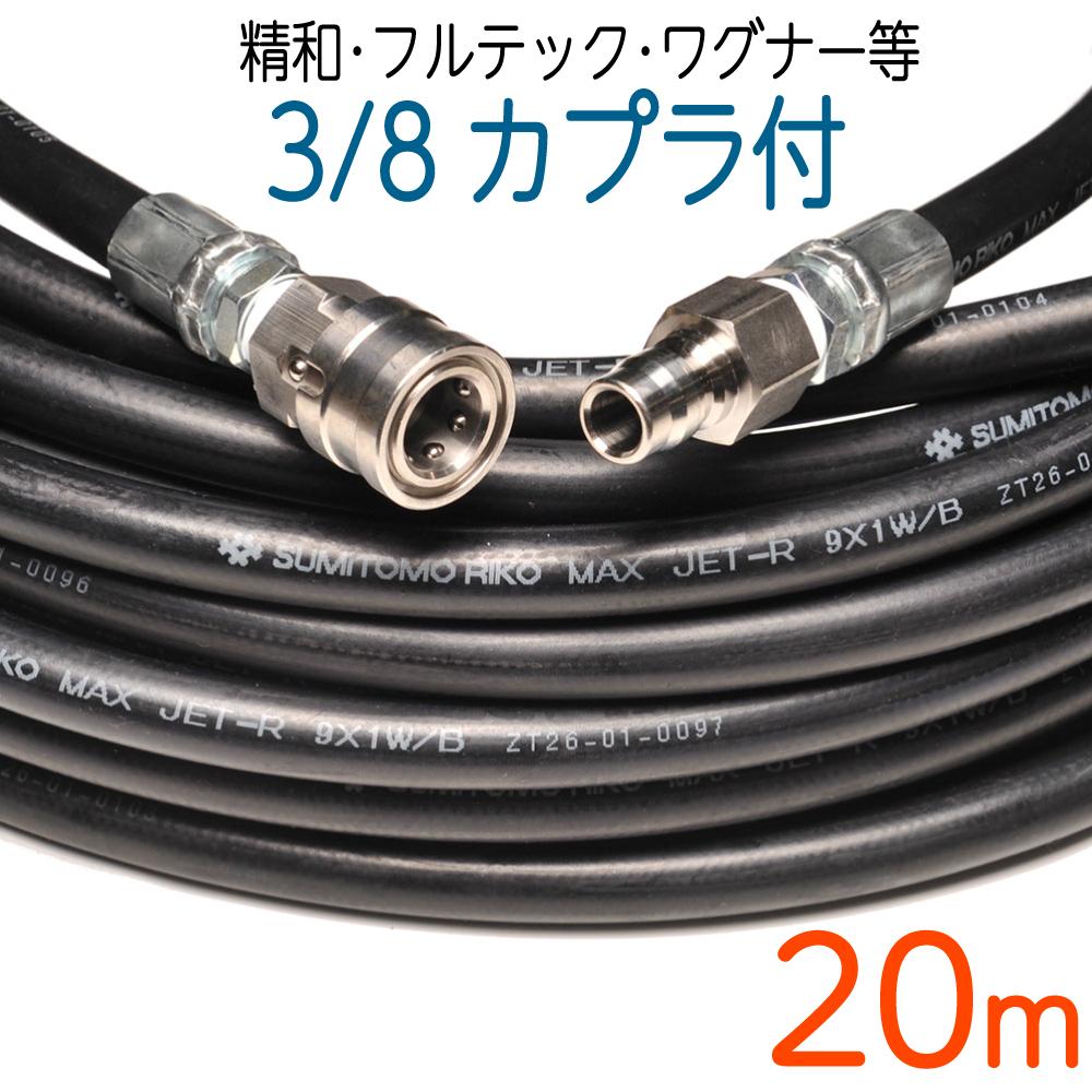 【20M】3/8(3分)ワンタッチカプラ付 スリムホース