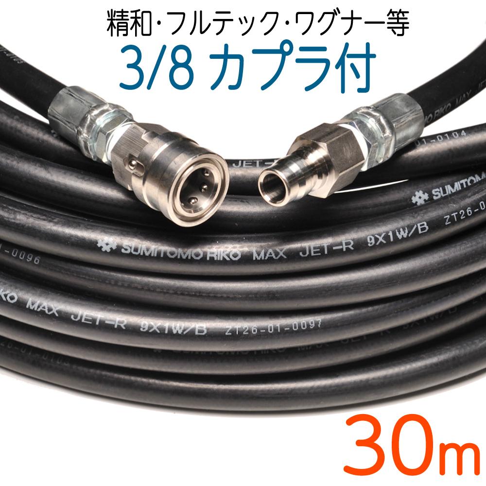 【30M】3/8(3分)ワンタッチカプラ付 スリムホース