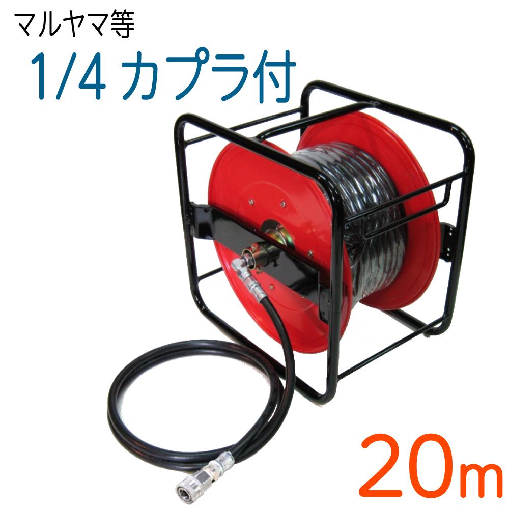 【20M】 1/4(2分) ワンタッチカプラ付 高圧洗浄機ホース