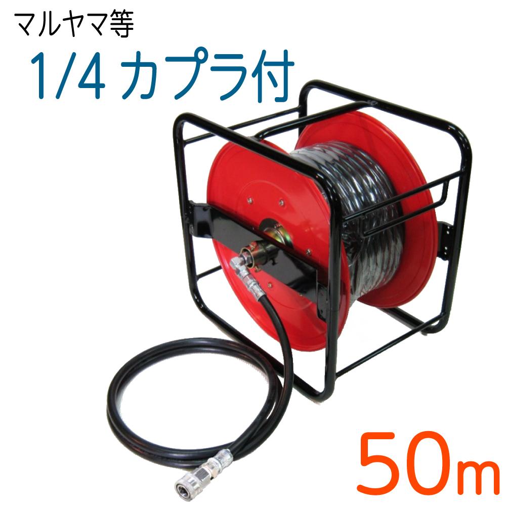 【50M】 1/4(2分) ワンタッチカプラ付 高圧洗浄機ホース