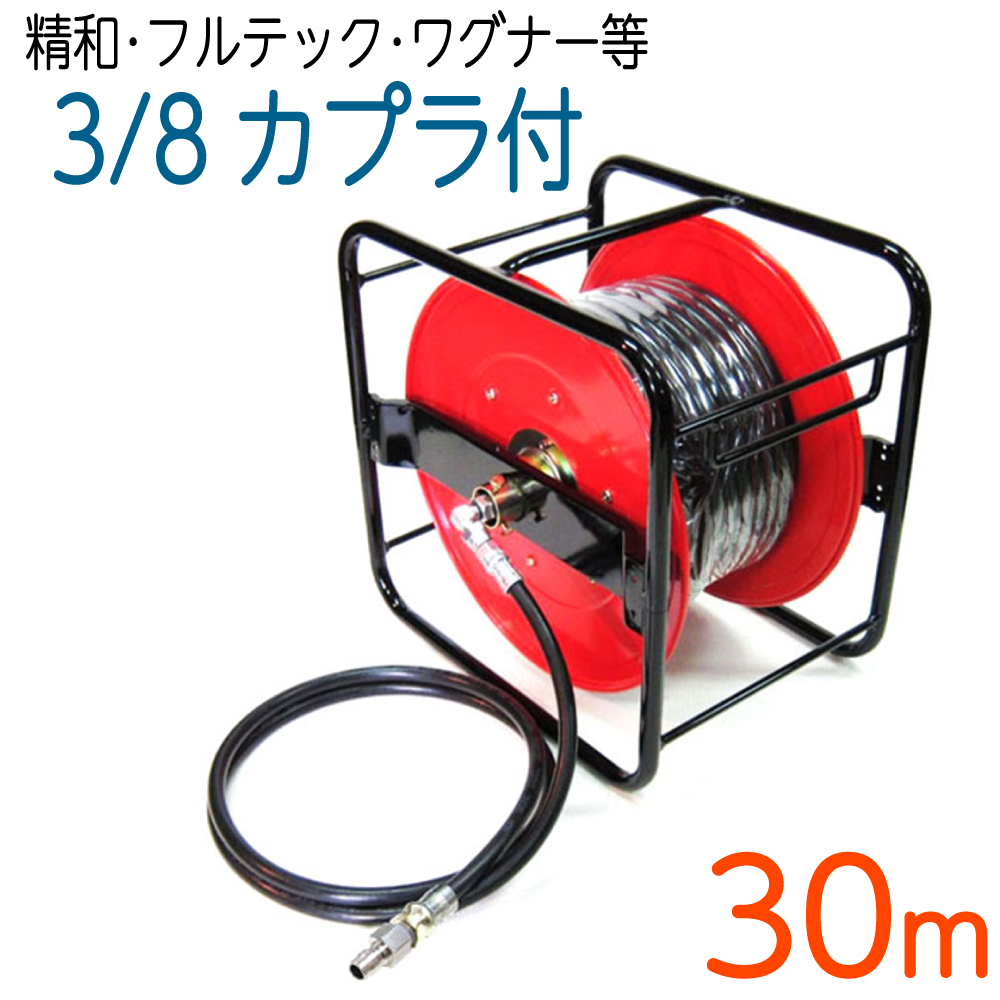 【30Mリール巻き】3/8(3分) ワンタッチカプラ付高圧洗浄機ホース
