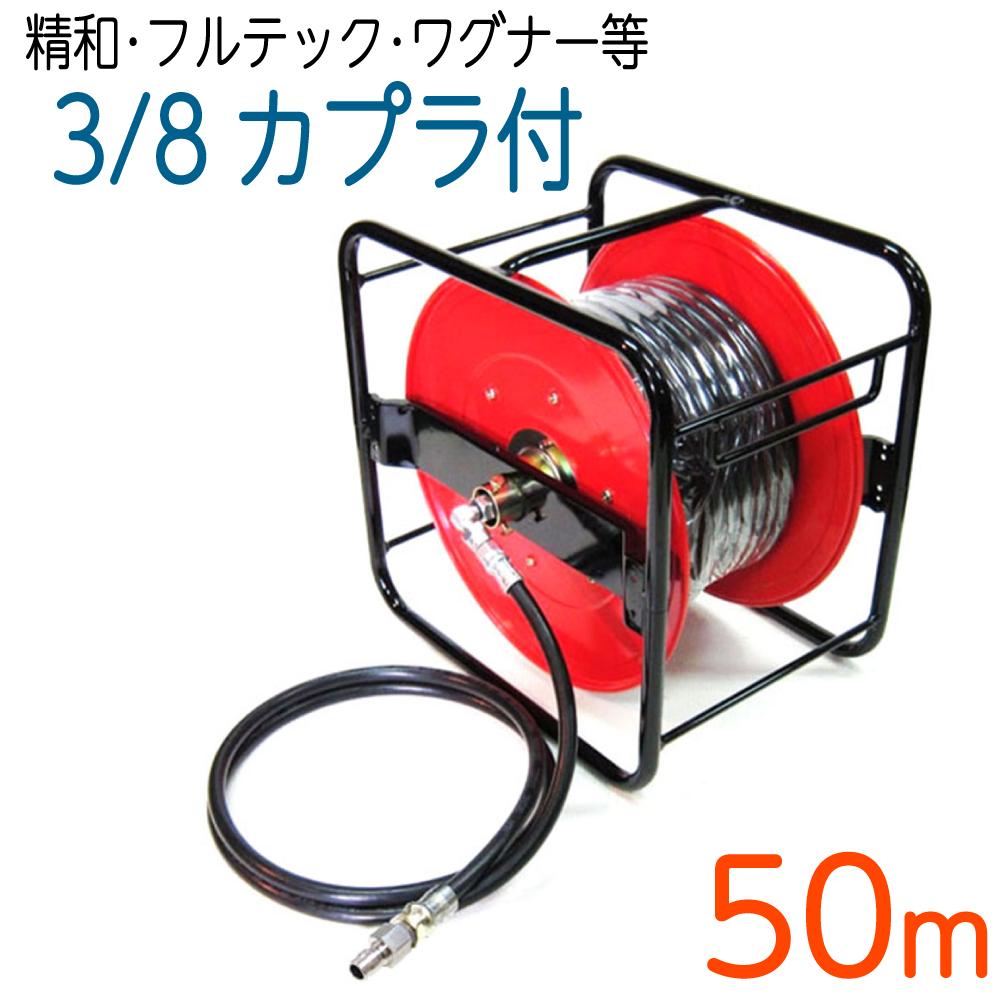 【50Mリール巻き】3/8(3分) ワンタッチカプラ付高圧洗浄機ホース