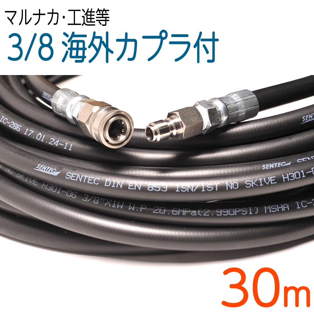 【30M】海外カプラー付3/8(3分)ホース