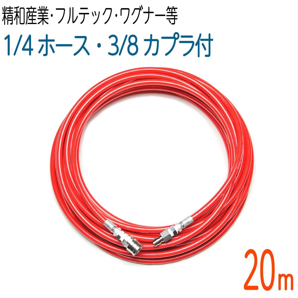 【20M】室内用2分ホース 3分カプラ付き