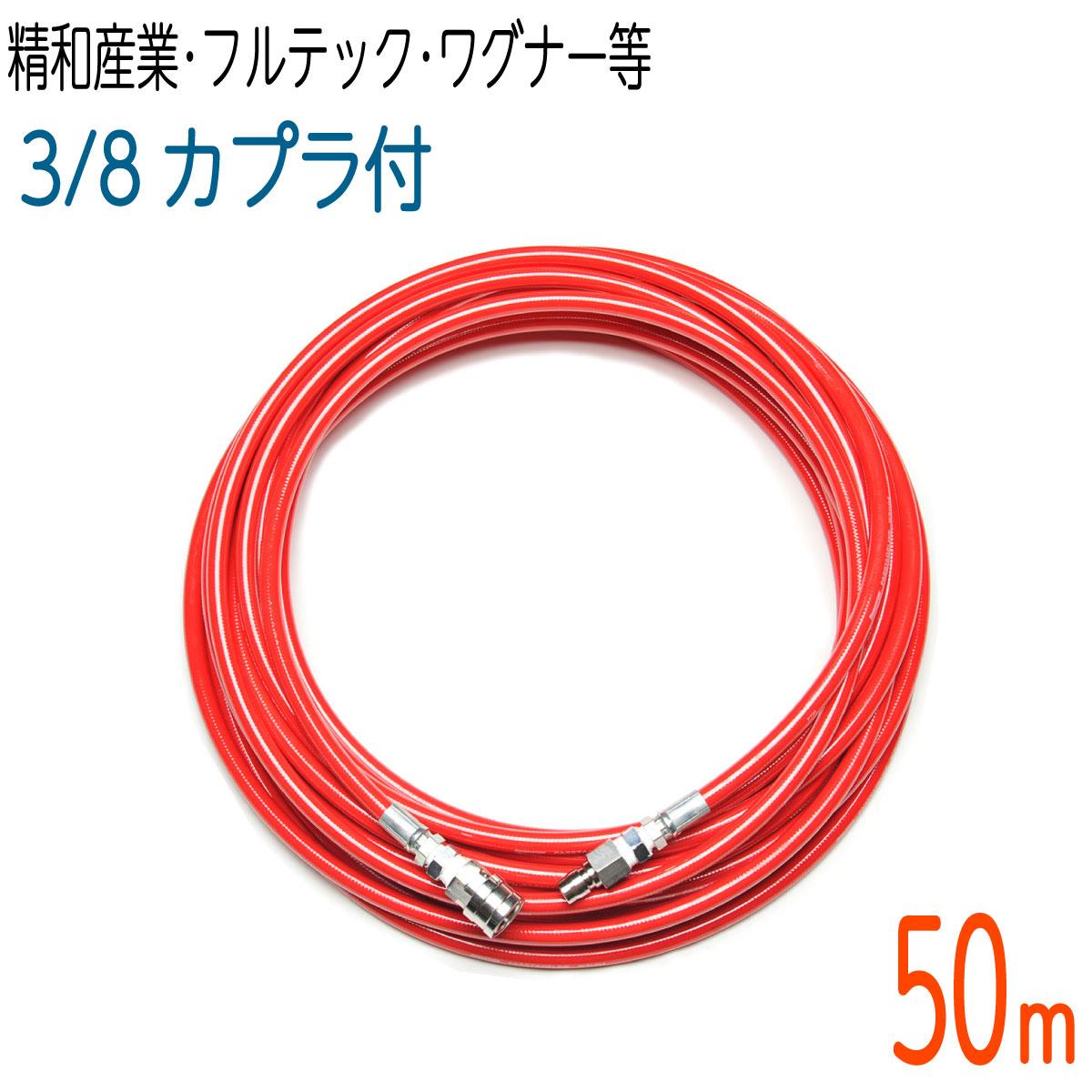 新品 50M 5☆大好評 室内用3分ホース 3分カプラ付き