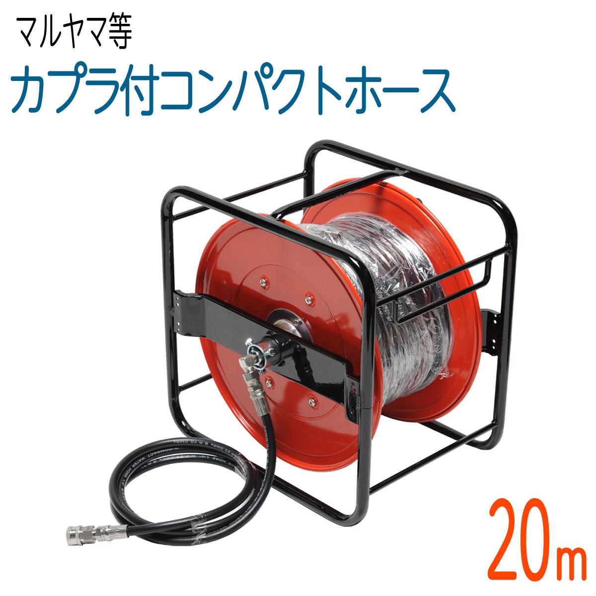 【20Mリール巻き】 1/4(2分) ワンタッチカプラ付 高圧洗浄機ホース コンパクトホース