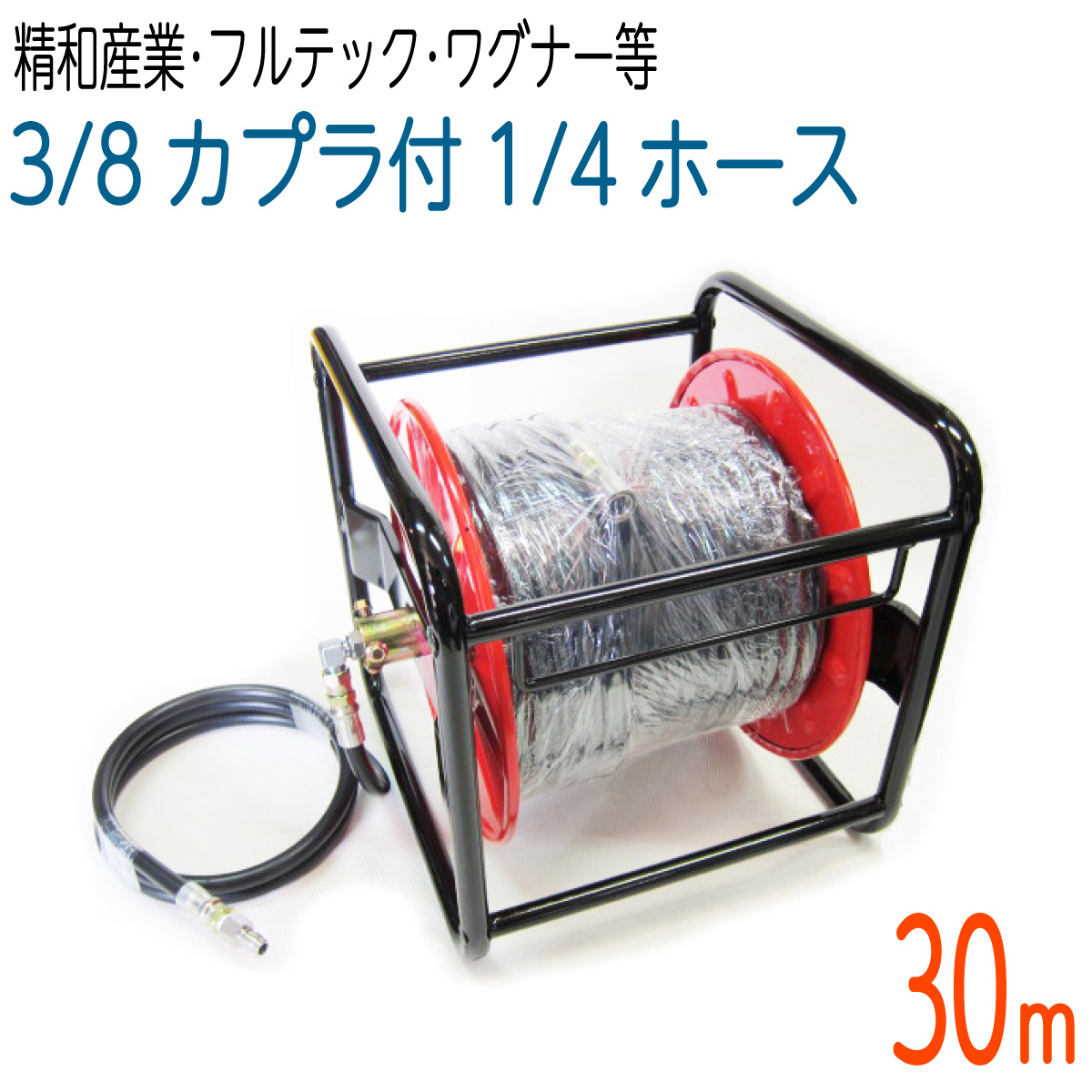 30Mリール巻き 推奨 1 4 2分 コンパクトホース 8 人気急上昇 3分 高圧洗浄機ホース 付 ワンタッチカプラ3