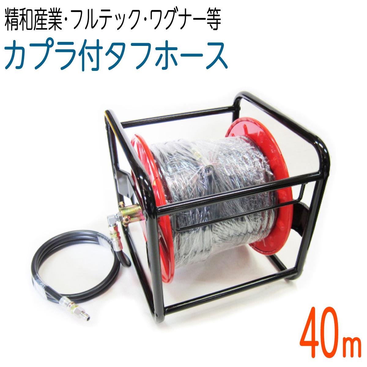 【40Mリール巻き】3/8(3分) ワンタッチカプラ付高圧洗浄機 タフホース