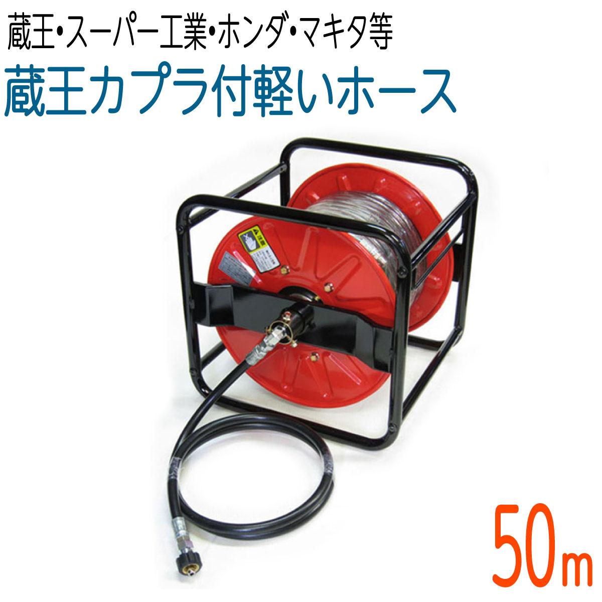 【50M】軽いホース蔵王産業(エンジン式)・スーパー工業対応カプラ付き