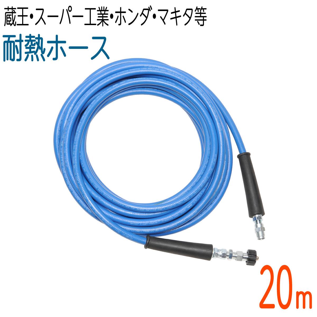 【20M】【耐熱ホース】280K 3/8サイズ ワンタッチカプラ付