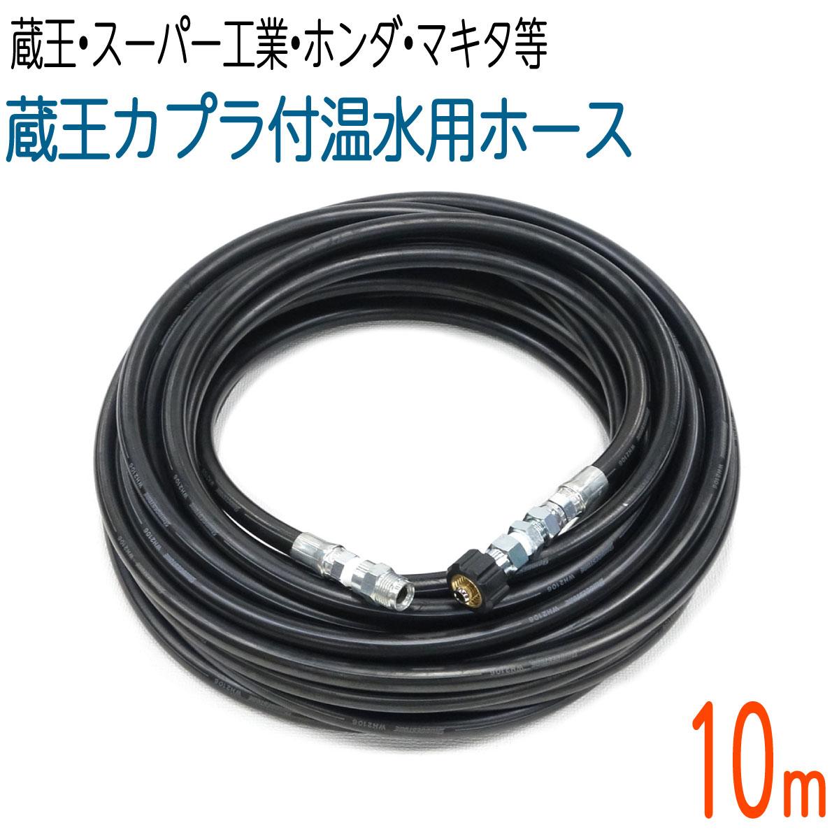 【10M】温水ホース蔵王産業(エンジン式)・スーパー工業対応カプラ付き