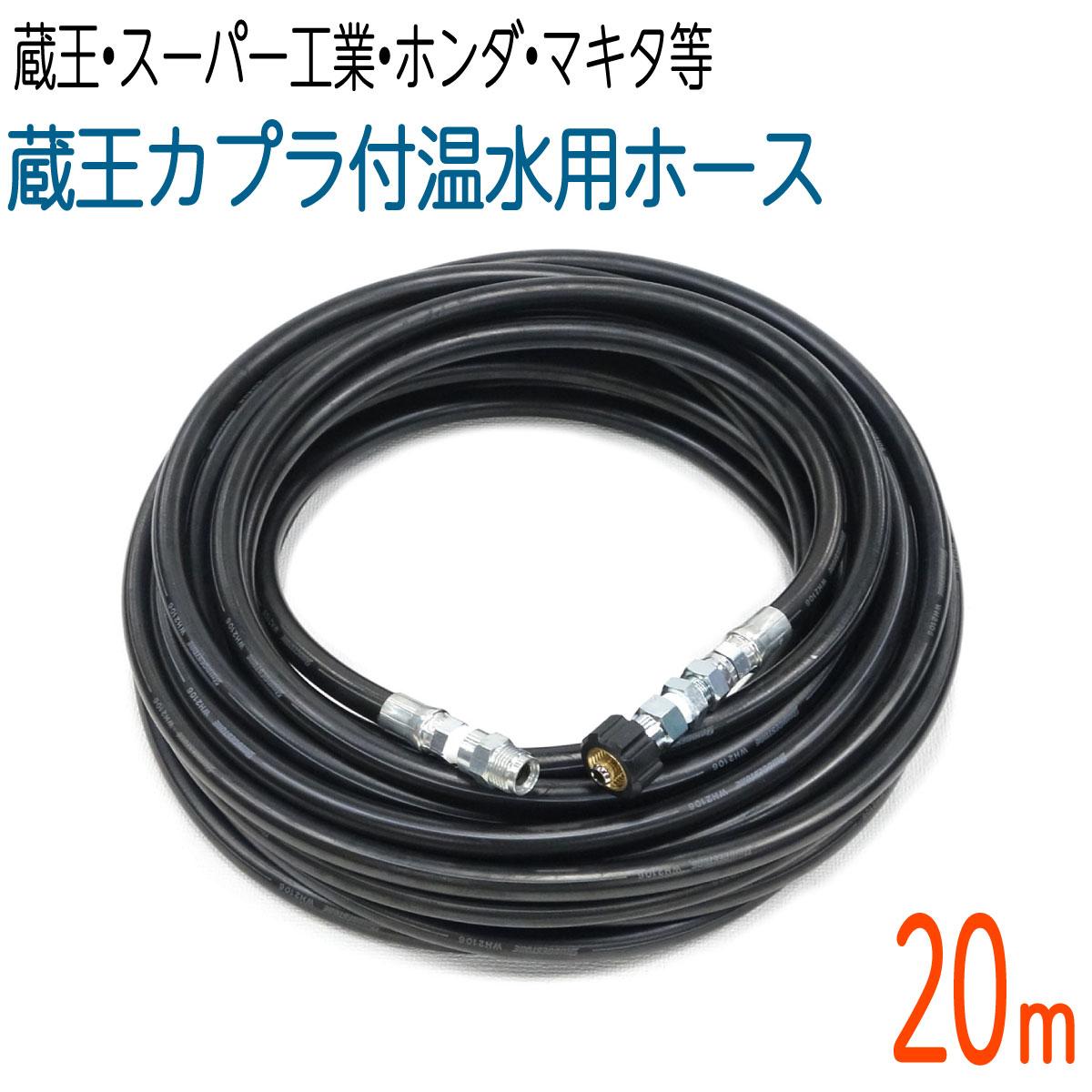 【20M】温水ホース蔵王産業(エンジン式)・スーパー工業対応カプラ付き