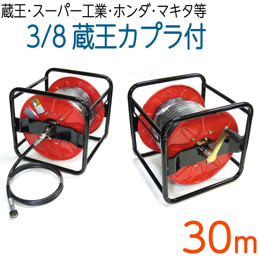 【30M】3/8(3分)スリムホース 蔵王産業・スーパー工業・ホンダ・マキタ対応