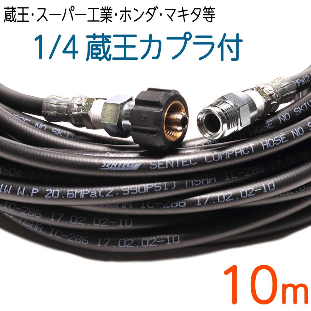 【10M】 1/4(2分)高圧洗浄機ホース 蔵王産業・スーパー工業・ホンダ対応