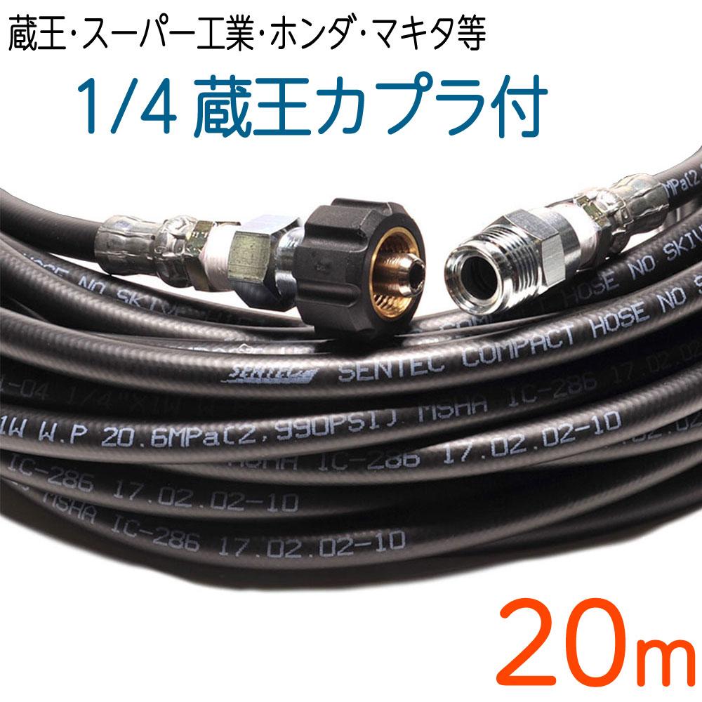 【20M】 1/4(2分)高圧洗浄機ホース 蔵王産業・スーパー工業・ホンダ対応