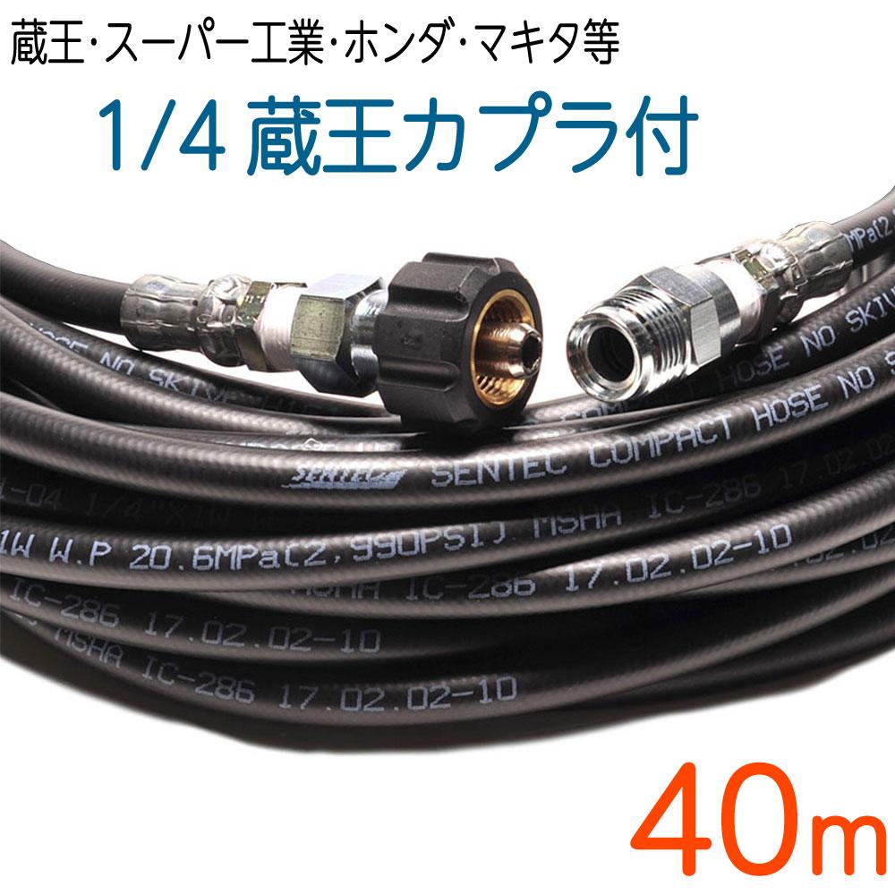 【40M】 1/4(2分)高圧洗浄機ホース 蔵王産業・スーパー工業・ホンダ対応