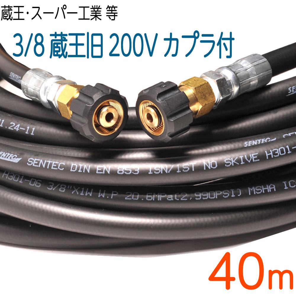 【40M】 蔵王産業200Vモーター式・有光対応 両端メスねじカプラ 3/8(3分) 高圧洗浄機ホース