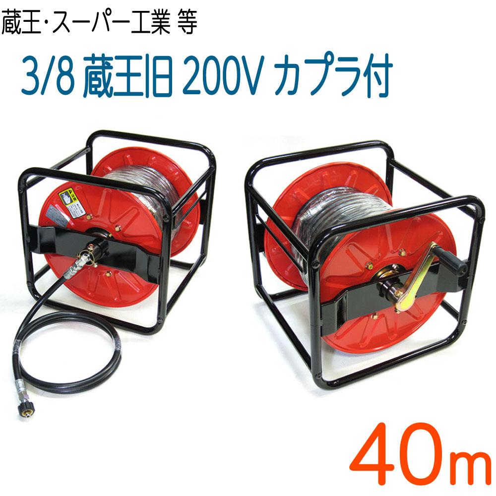 【40M リール巻き】 蔵王産業200Vモーター式・有光対応 両端メスねじカプラ 3/8(3分) 高圧洗浄機ホース