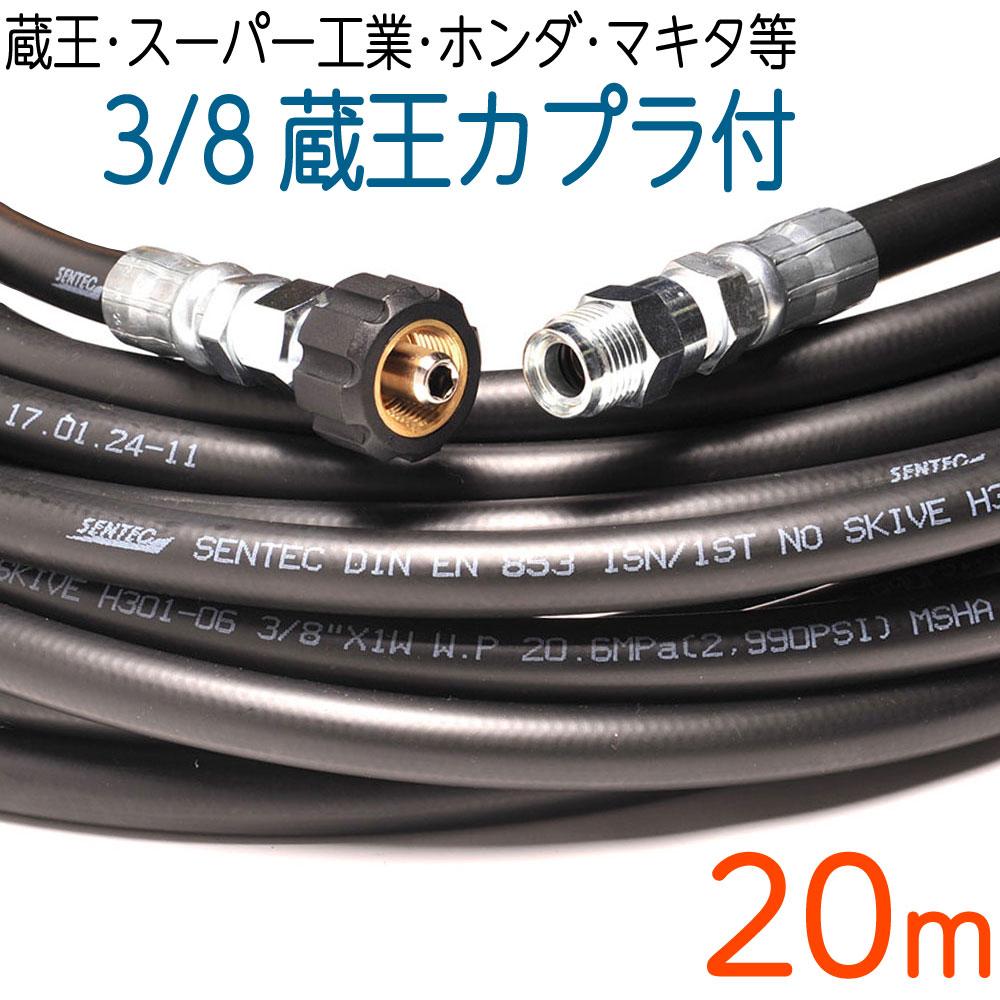 【20M】 蔵王産業・スーパー工業・ホンダ・マキタ 対応 3/8(3分) 高圧洗浄機ホース