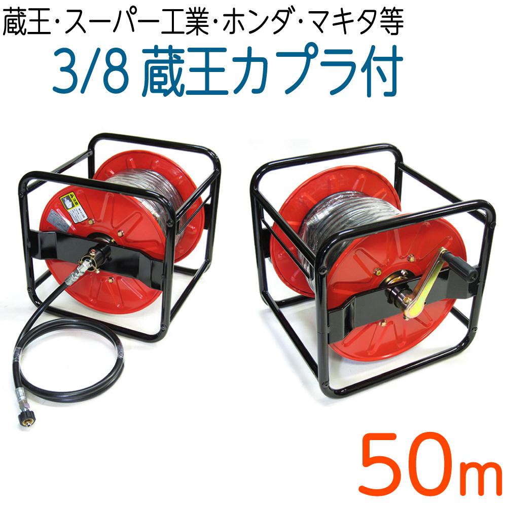 【50M】 蔵王産業・スーパー工業・ホンダ・マキタ 対応 3/8(3分) 高圧洗浄機ホース
