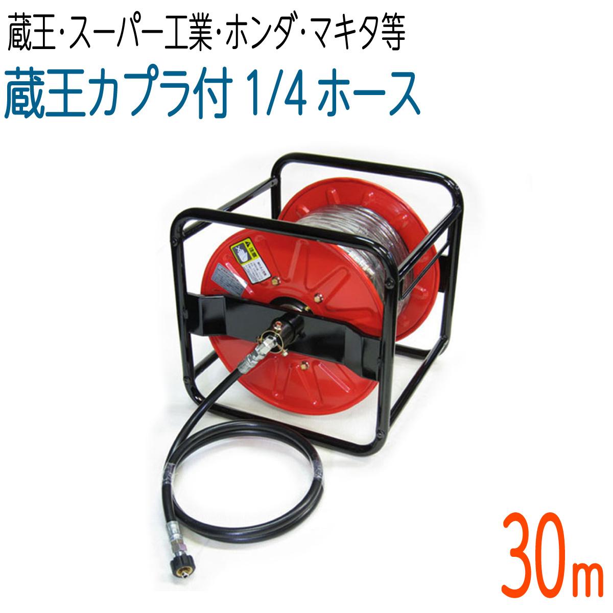 30Mリール巻き 公式 1 4 評判 2分 高圧洗浄機ホース スーパー工業 蔵王産業 コンパクトホース ホンダ対応