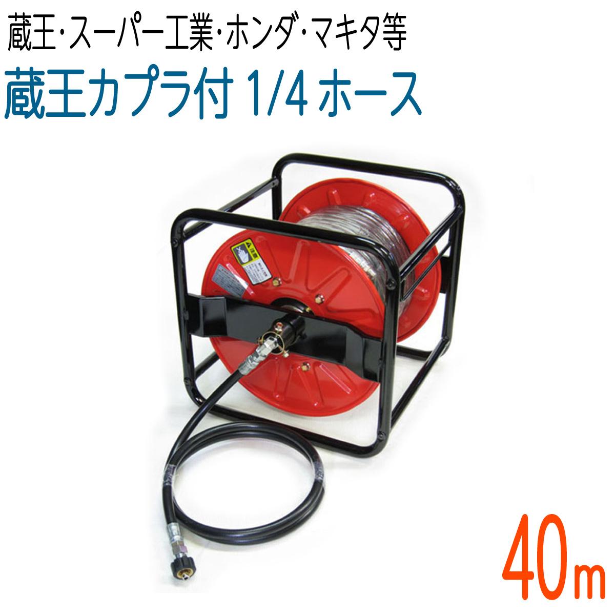 【40Mリール巻き】 1/4(2分)高圧洗浄機ホース 蔵王産業・スーパー工業・ホンダ対応 コンパクトホース