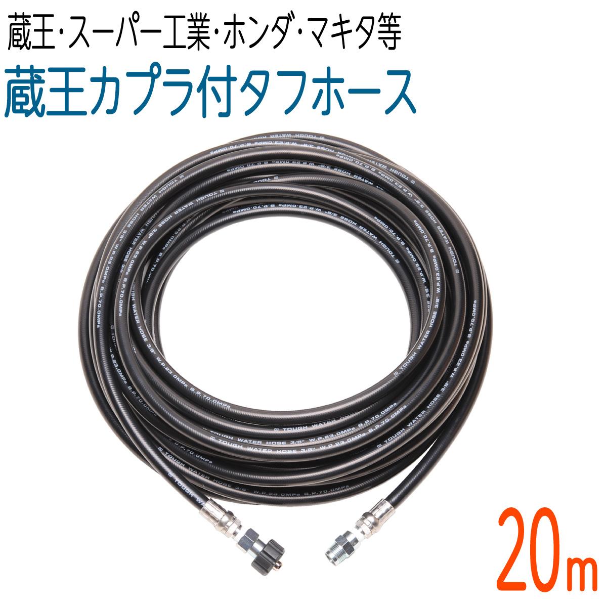 【20M】 蔵王産業・スーパー工業・ホンダ・マキタ 対応 3/8(3分) 高圧洗浄 タフホース