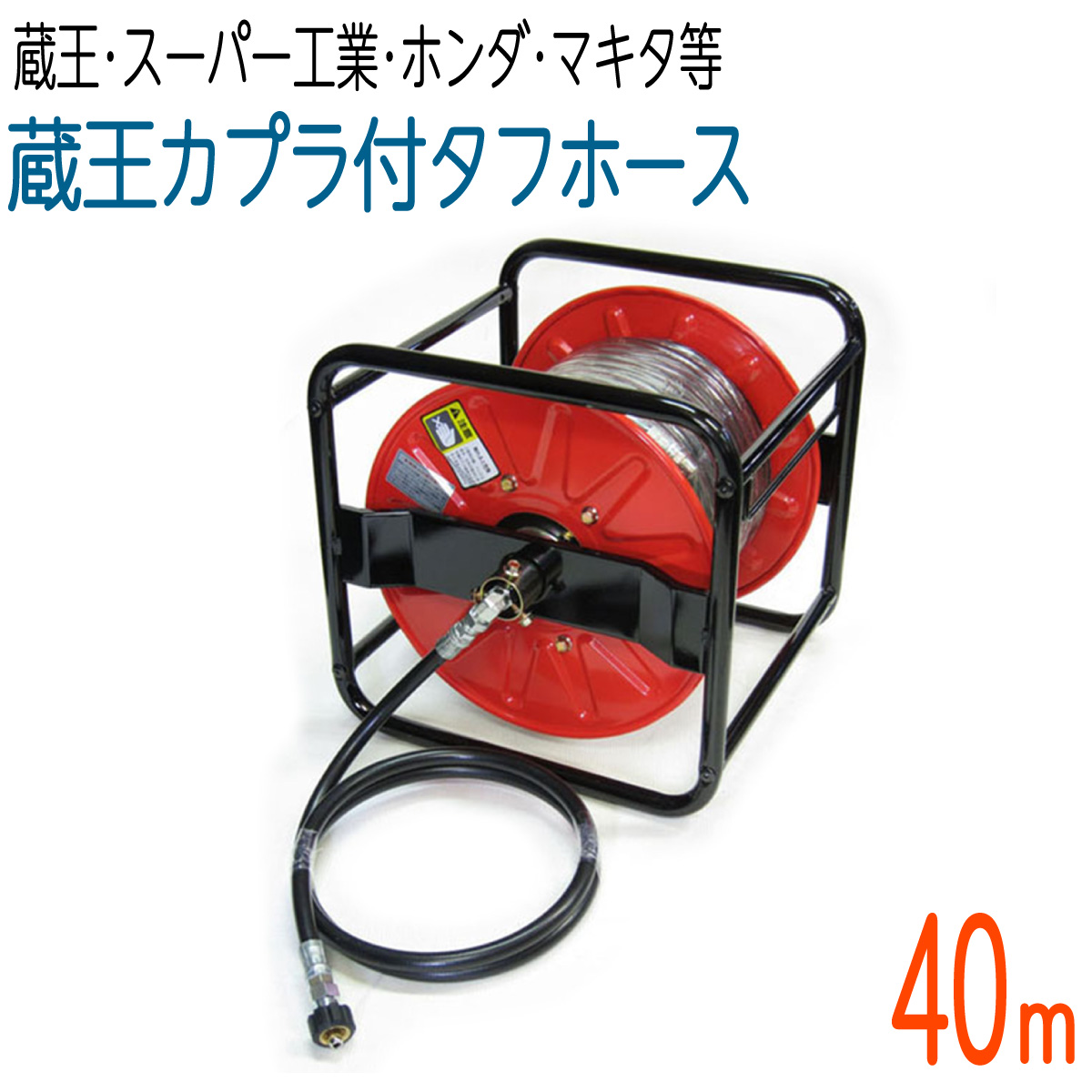【40Mリール巻き】 蔵王産業・スーパー工業・ホンダ・マキタ 対応 3/8(3分) 高圧洗浄 タフホース
