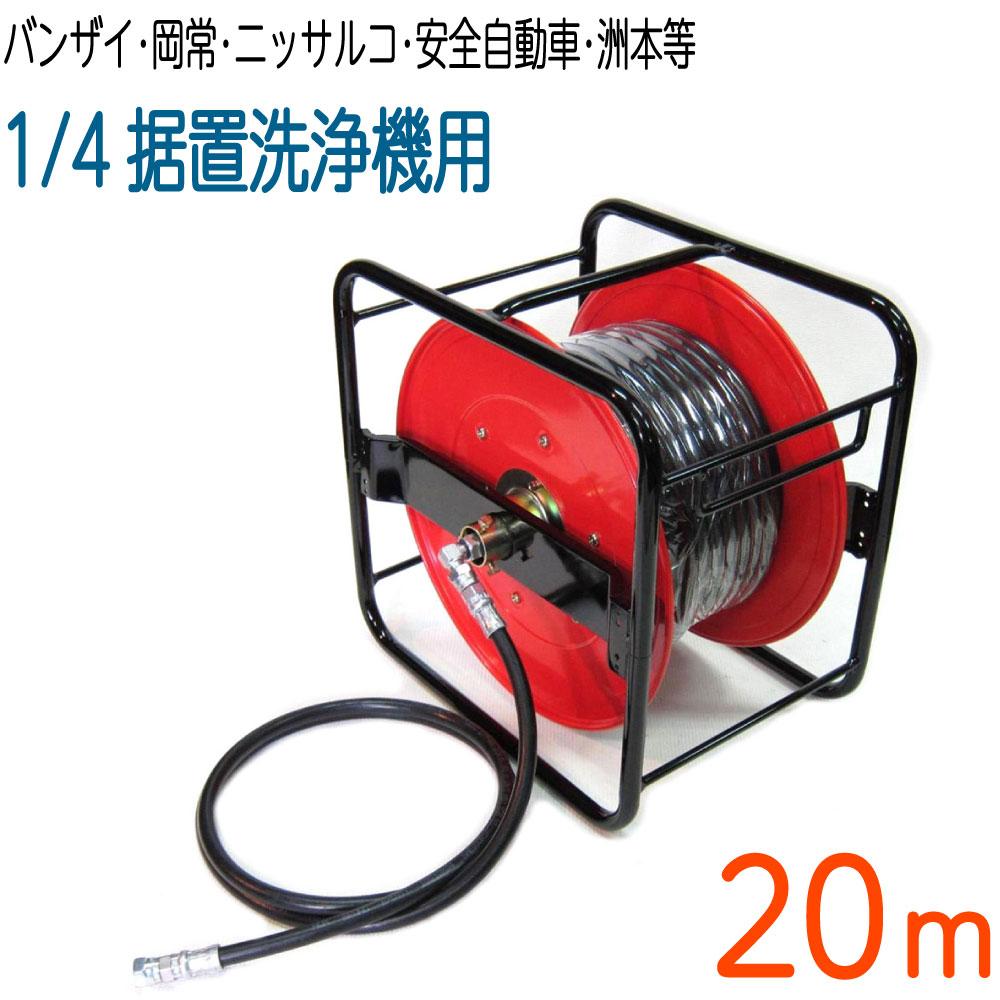 【20M】 1/4(2分) 据置型洗浄機用高圧洗浄機ホース    バンザイ・岡常歯車・ニッサルコ・ALTIA・安全自動車・洲本整備機等対応