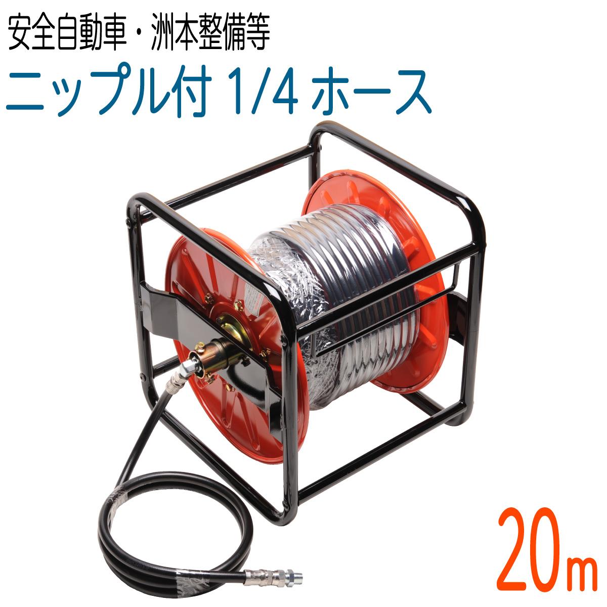【20Mリール巻き】 両端スプリング付  235k 1/4サイズ 高圧洗浄 タフホース(安全自動車・洲本整備機製作所など)
