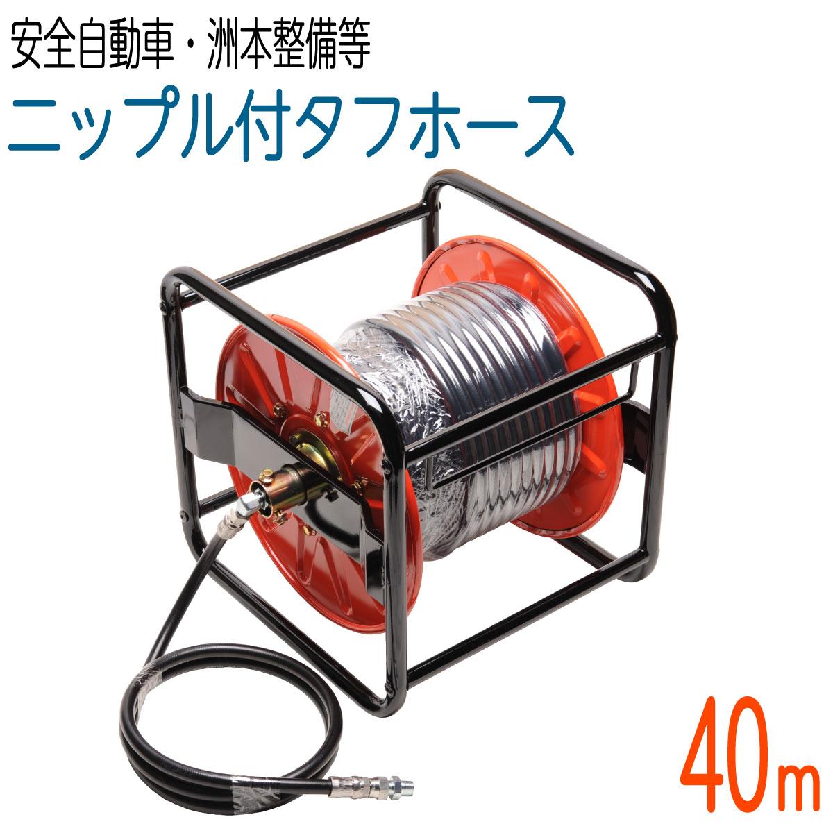 【40Mリール巻き】両端スプリング付 235k 3/8サイズ 高圧洗浄 タフホース(安全自動車・洲本整備機製作所など)