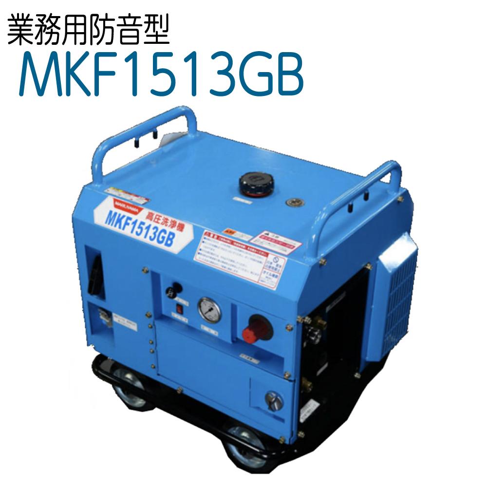 マルヤマエクセル MKF1513GB 高圧洗浄機 丸山製作所