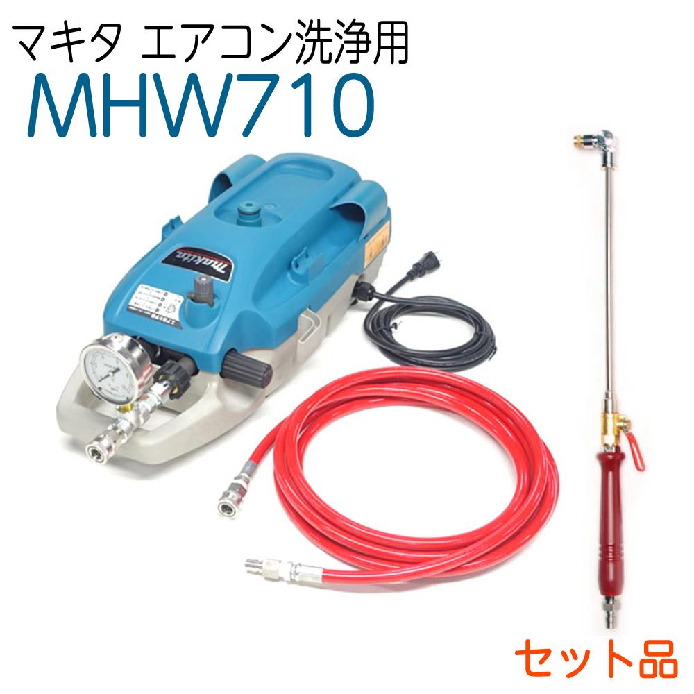 【エアコン洗浄仕様】MHW710 マキタ高圧洗浄機