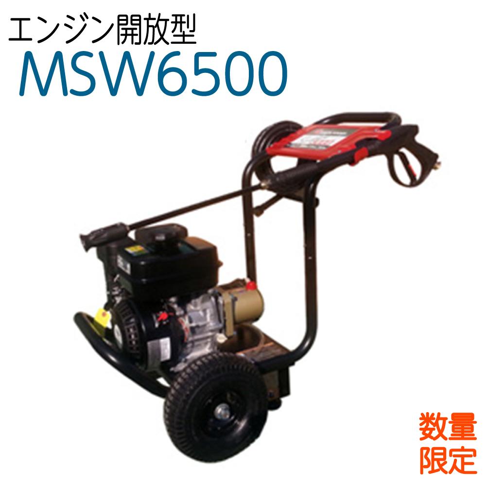 丸山製作所 MSW6500
