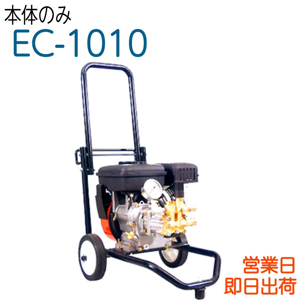精和産業 EC-1010