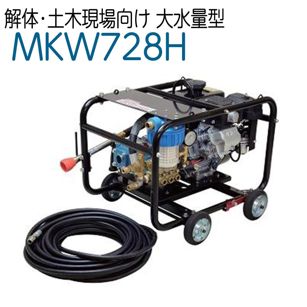 マルヤマエクセル MKW728B