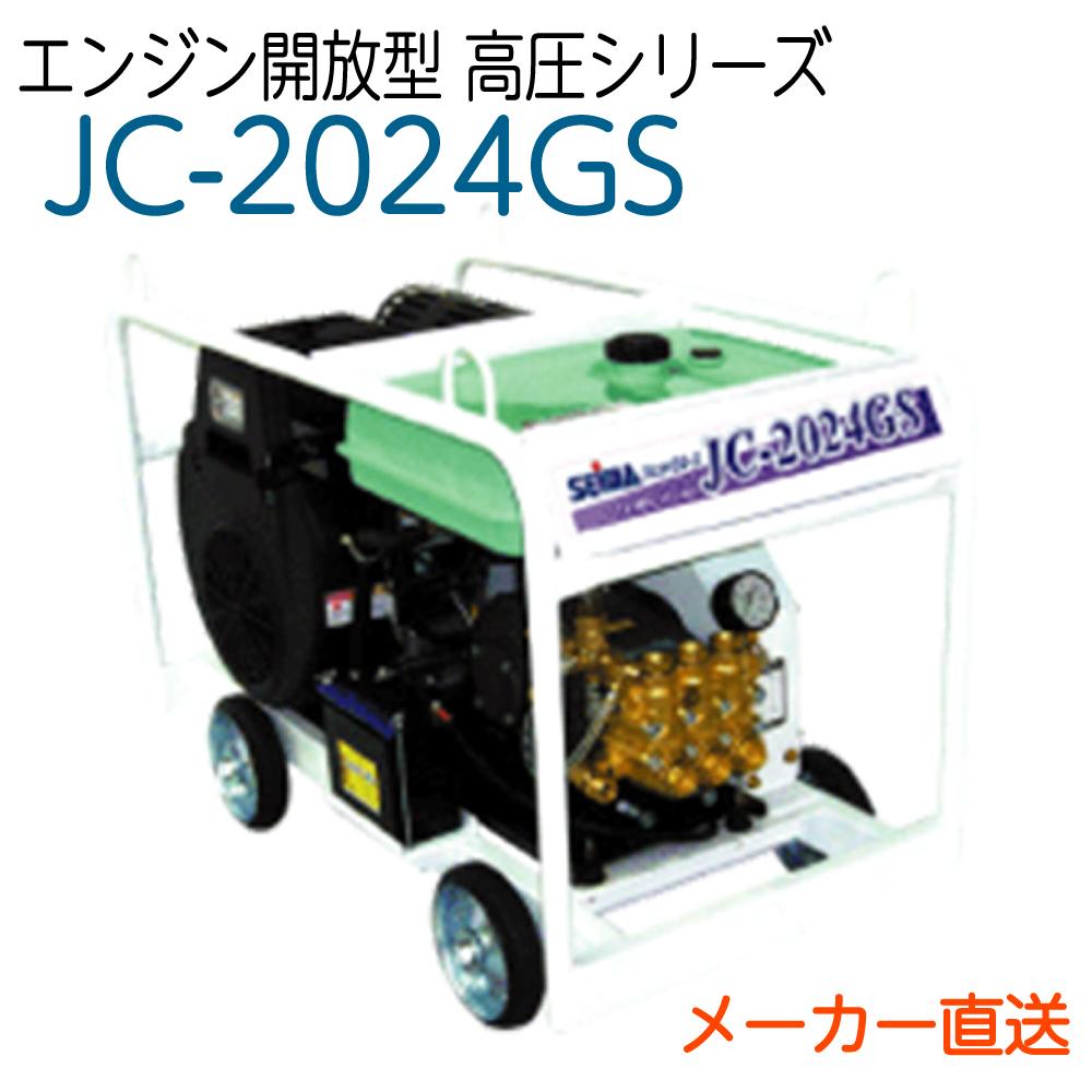 精和産業 JC-2024GS