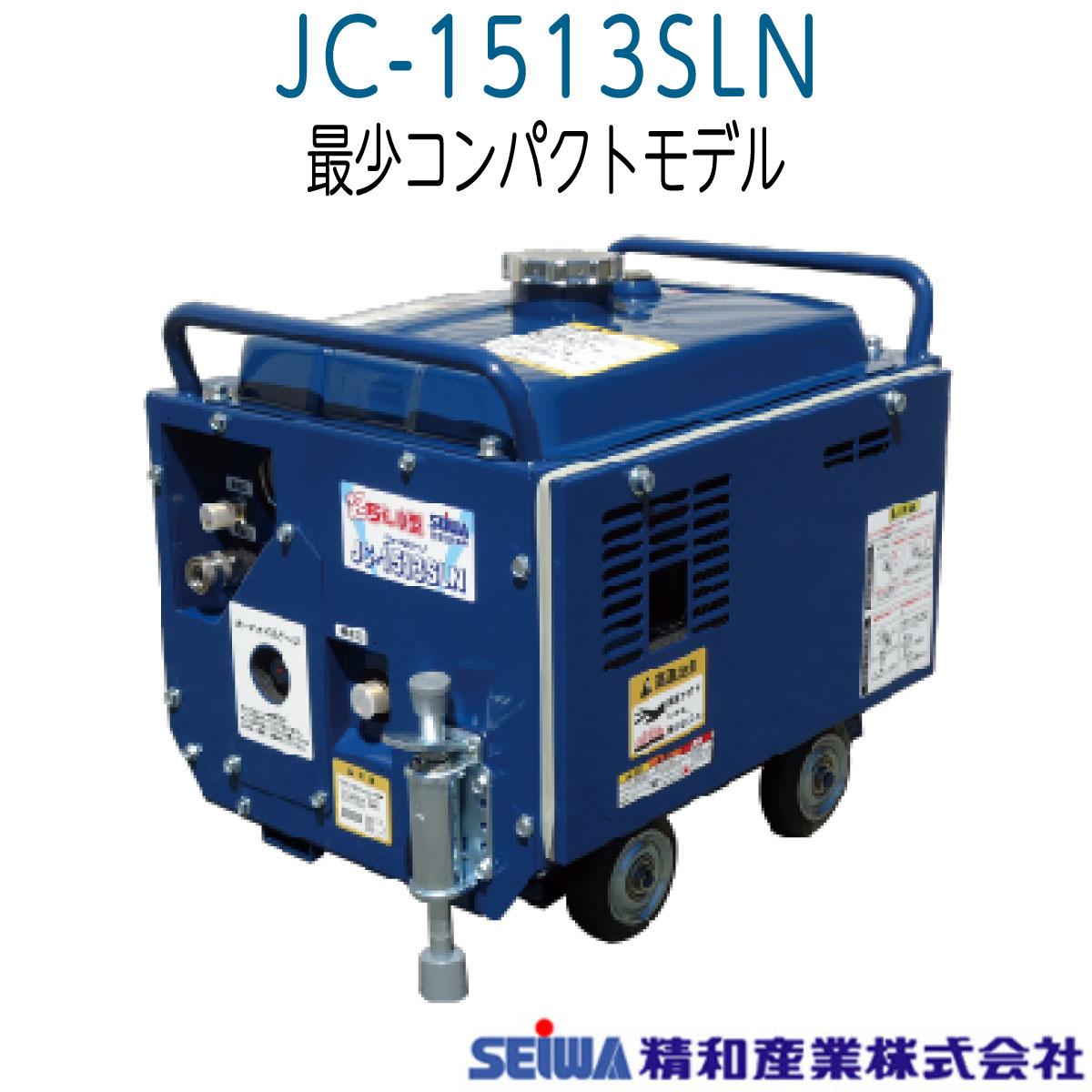 精和産業 JC1513SLN(オリジナルセット)