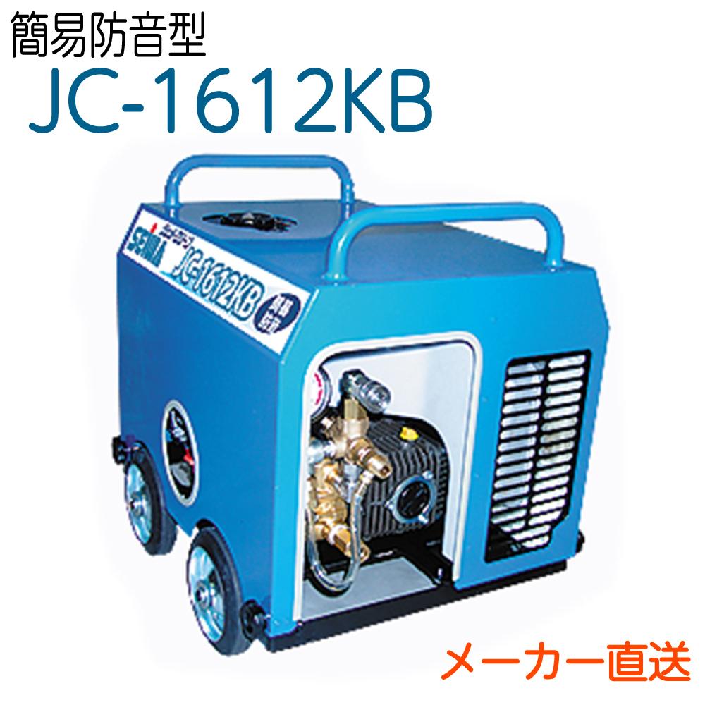 精和産業 JC-1612KB