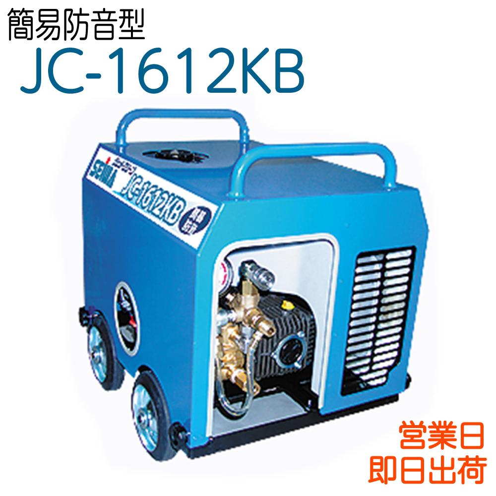 精和産業 JC1612KB