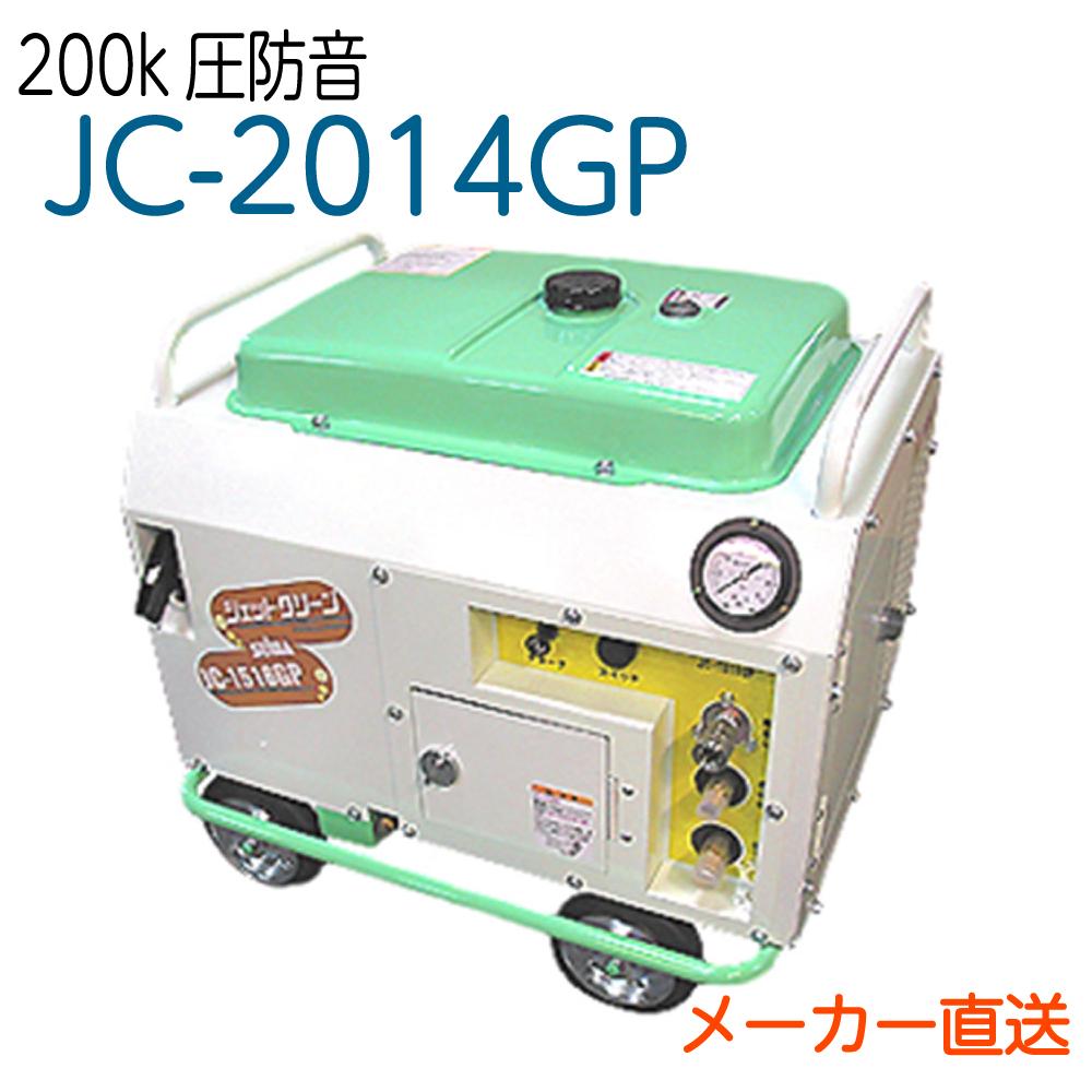 精和産業 JC2014GP