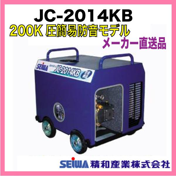 精和産業 JC2014KB【簡易防音】